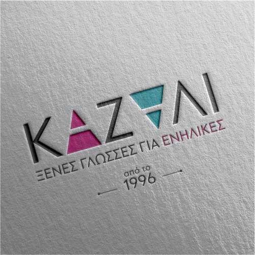 Branding - Εταιρική Ταυτότητα - Σχεδιασμός - Εκτύπωση - Κατασκευή ιστοσελίδας Κέντρου Καζάλι