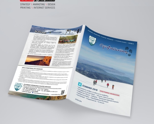 νέο τεύχος Ορειβατικού Συλλόγου Ηρακλείου - Α εξάμηνο 2019