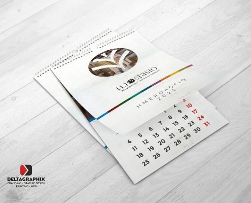 Ημερολόγιο Τοίχου σπιράλ