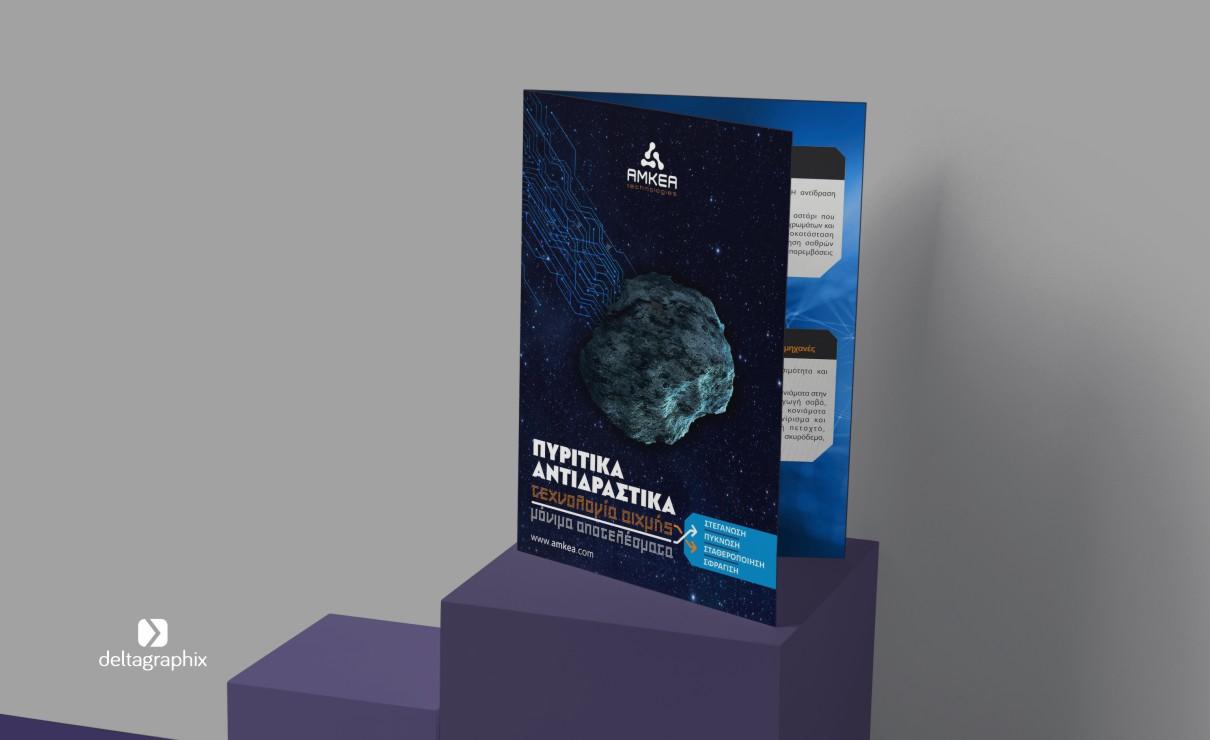 AMKEA flyers, φυλλάδια