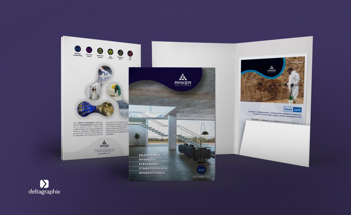 AMKEA φόλντερ, folder εταιρικής παρουσίασης