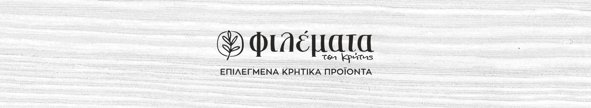 Φιλέματα τση Κρήτης logo