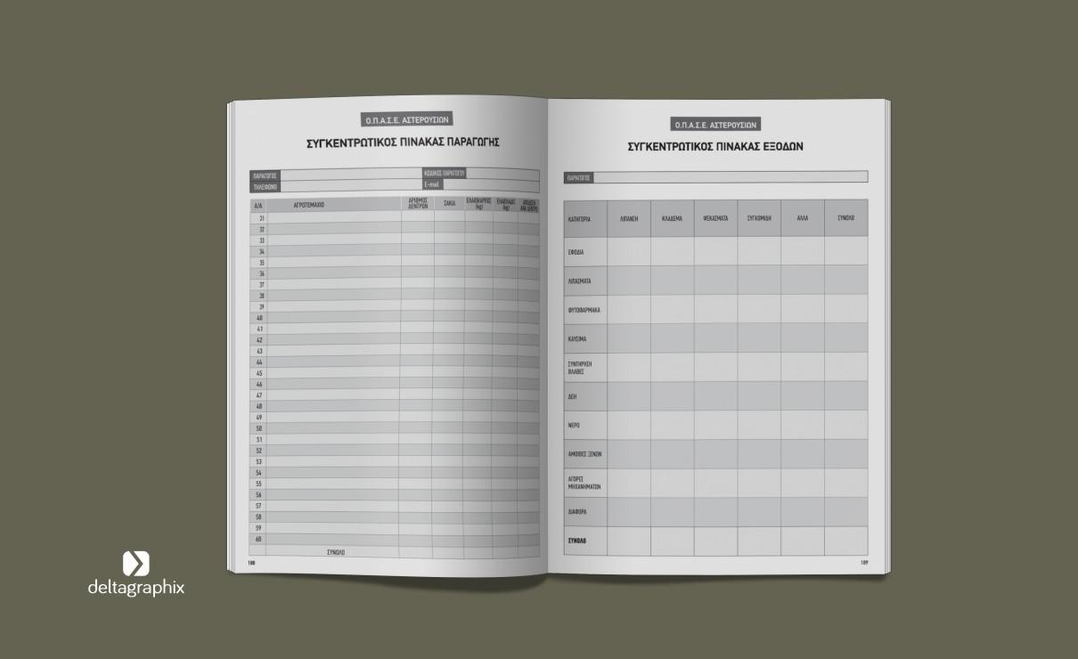 ΟΠΑΣΕ ΑΣΤΕΡΟΥΣΙΩΝ ημερολόγιο παραγωγού