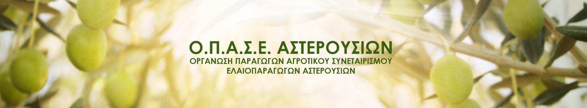 ΟΠΑΣΕ ΑΣΤΕΡΟΥΣΙΩΝ